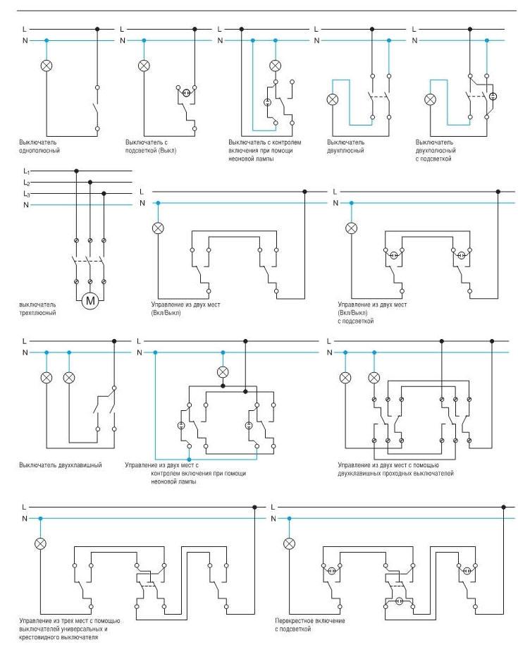 Схемы Проходного выключателя: